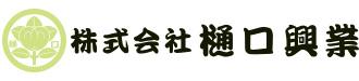 株式会社樋口興業
